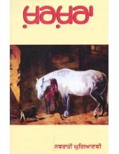 Kharkhara - Book By Navrahi Ghugianvi