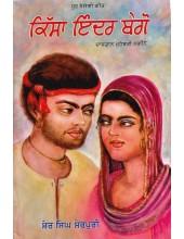 Kissa Inder Bego - Book By Sher Singh Sherpuri