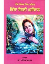 Kissa Sohni Maaheeval - Book By Dr. Manorama Samagh