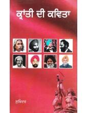 Kranti Di Kavita - Book By Sukhinder