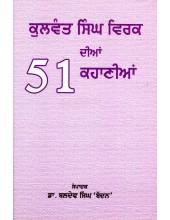 Kulwant Singh Virk Dian 51 Kahaniyan - Book By Baldev Singh Baddan