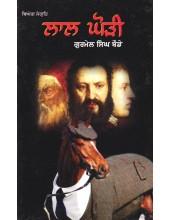 Laal Ghori - Book By Gurmel Singh Baude