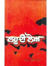 Lahoo Di Lou - Book By Jaswant Singh Kanwal