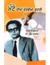 Manto Dian Chonvian Kahanian Te Kuj Hor - Book By Dr. S. Tarsem