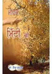 Mehak Mitti Di - Book By Dr. Indoo Gupta