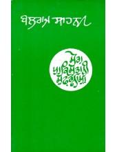 Mera Pakistani Safarnama - Book By Balraj Sahni