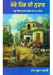 Mere Pind Di Nuhar - Book By Ram Sarup Aankhi