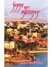 Misar Da Safarnama - Book By Dr. Hakam Singh Hundal
