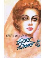 Mittar Pyaare Nu - Book By Jaswant Singh Kanwal