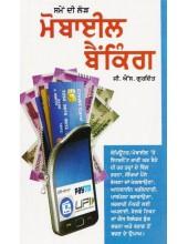 Mobile Banking (Punjabi) - Book By G. S. Gurdit