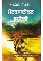 Motorcycle Diary - Book By Ernesto Chi Guevera - Punjabi Translation by Jagwinder Jodha