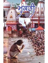 Mukti - Book By Sham Sunder Kalra