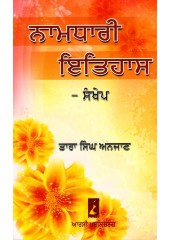 Namdhari Itihas Sankhep - Book By Tara Singh Anjan