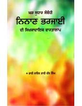 Ghar Sudhar Sambandhi Ninan Bharjaai