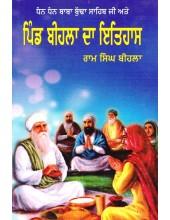 Pind Bihla Da Itihaas - Book By Ram Singh Bihla