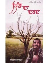 Pind Da Dard - Book By Balbir Parwana