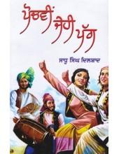 Pochvi Jehi Pagg - Book By Sadhu Singh Dilshaad