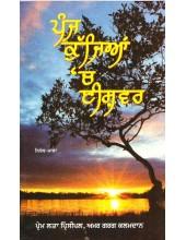 Punj Kujian Ch Ishwar - Book By Prem Lata Principal
