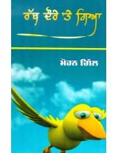 Rabb Doure Te Gia - Book By Mohan Gill
