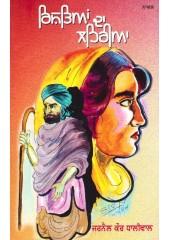 Rishtian Da Lehria - Book By Jarnail Kaur Dhaliwal