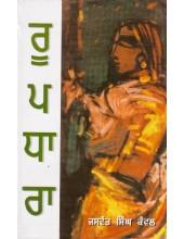 Roopdhara  - Book By Jaswant Singh Kanwal