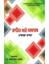 Saahit Ate Yataarth - Book By Howard Fast