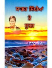 Sagar Sipian Te Suraj - Book By Swarn Singh