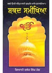 Shabad Samikhiya - Book By Giani Daler Singh Josh
