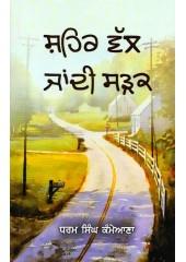 Shehar Wal Jandi Sadak - Book By Dharam Singh Kammeyana