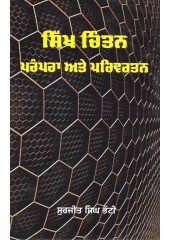 Sikh Chintan - Parmpara Te Privartan - Book By Dr. Surjit Singh Bhatti