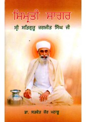 Smriti Sagar - Sri Satguru Jagjeet Singh Ji - Book By Dr. Satwant Kaur Matharu