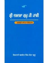 Sri Damdama Guru Ki Kashi - Book By Giani Balwant Singh Kotha Guru