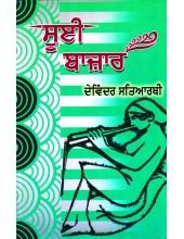 Sui Bazar - Book By Devendra Satyarthi