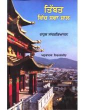 Tibbat Vich Sava Saal - Book By Rahul Sankrityayan