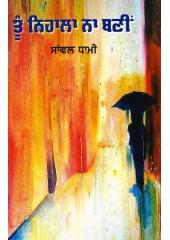 Toon Nihala Na Bni - Book By Dr. Sanwal Dhami