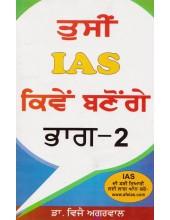 Tusi IAS Kiwen Bano Ge Part II - Book By Dr. Vijay Agarwal