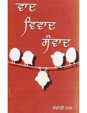 Vaad Vivaad Samvaad - Book By Dr. Kranti Pal