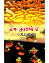 Chaa Muklawe Da  - Book By Dr. K. Jagjit Singh