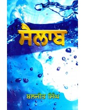 Sailaab - Book By Baljit Singh