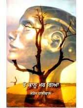 Te Kanu Mar Gaya - Book By Santokh Dhaliwal