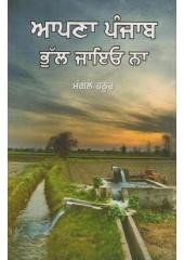 Apna Punjab Bhull Jaieo Na - Book By Mangal Hathur