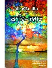 B. S. Bir Da Kaav Jagat - Book By B. S. Bir