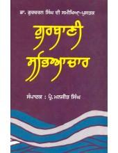 Gurbani Sabiyachar - Book By Prof. Manjit Singh
