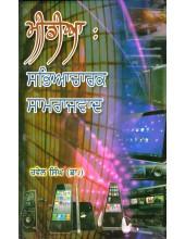 Media Sabhiacharak Samraajvad - Book By Rawail Singh