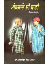Mirjade Di Bani - Book By Dr. Gurcharan Singh Aulakh