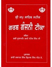 Sri Jup Sahib Steek - Garab Ganjni Teeka - Bhai Santokh Singh