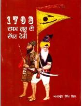 1708 Dasam Guru Di Dakhan Pheri - Book By Amanpreet Singh Gill