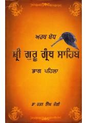 Arth Bodh Sri Guru Granth Sahib - Punjabi Translation - By  Dr Rattan Singh Jaggi