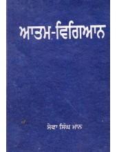 Atam-Vigiyan - Book By Sewa Singh Maan