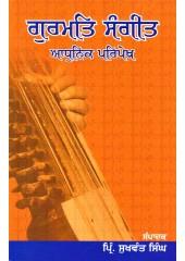 Gurmat Sangeet - Adhunik Pripekh - Book By Principal Sukhwant Singh